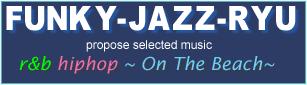 funky-jazz-ryuの音楽セレクション